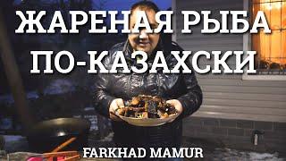 Жареная рыба - по казахски. Современная казахская кухня