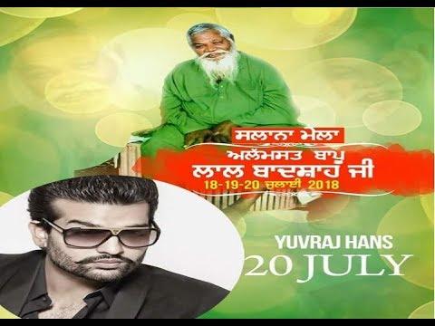 🔴 (Live) Mela Bapu Lal Badshah Ji 2018 | nakodar | Punjab Live Tv | 20 July 2018| DAY 3