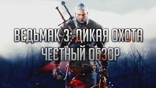 Ведьмак 3 Дикая Охота - ЧЕСТНЫЙ ОБЗОР. Темные и светлые стороны The Witcher 3 Wild Hint Review