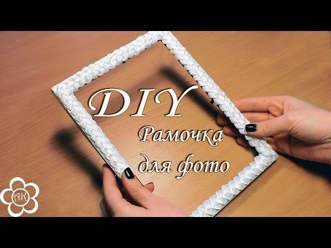 Рамочка для фото / Подготовка / Мастер класс