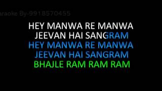 Hey Manwa Re - Karaoke - Video Lyrics Bhajan - Sonu Nigam
