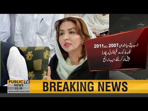 NAB Reference filed against PPP leaders Arbab Alamgir & Asma Alamgir