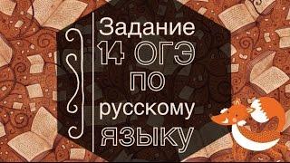 Задание 14 ОГЭ по русскому языку [IrishU]