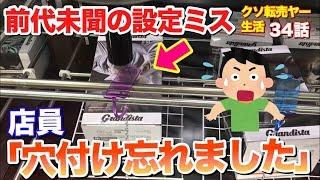 店員「穴付け忘れました」【100円から始めるクソ転売ヤー生活 第34話】 thumbnail