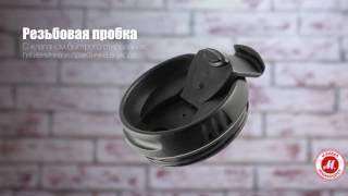 Термокружка LaPLAYA® серии Mercury Mug с колбой из нержавеющей стали(Термокружка LaPLAYA® серии Mercury Mug Подробнее ..., 2016-12-14T10:24:32.000Z)
