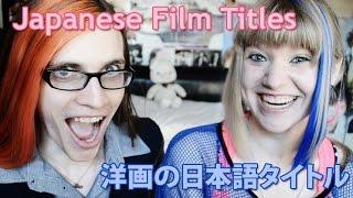 Japanese Titles For Western Films【洋画の日本語タイトル】