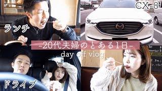 【とある1日】夫婦でCX-8の1年点検を受けにいく日常vlog。ドライブデート♡  drive date thumbnail