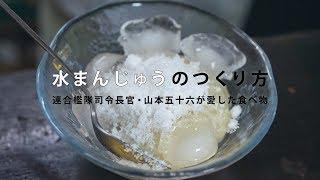 新潟県長岡市の川西屋本店さんで、特別に水まんじゅうを取材させていた...