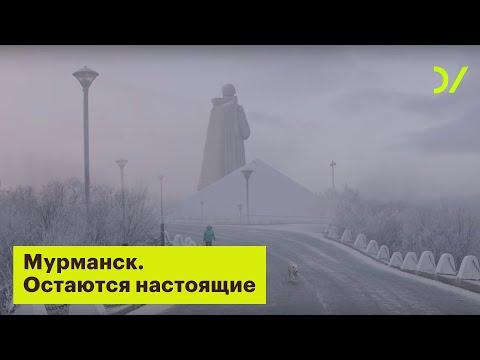 Мурманск. Остаются настоящие