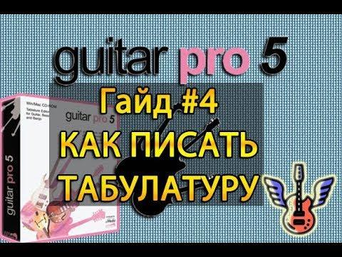 Guitar Pro 5 гайды [урок #4] Как писать табулатуру? (табы)