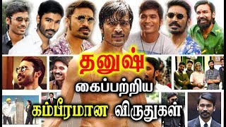 Actor Dhanush Received Award List| Dhanush full awards compilation video for his fans| must watch