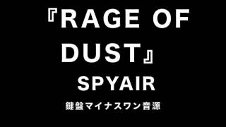 Cover images 『RAGE OF DUST』 SPYAIR 【カラオケ音源】鍵盤