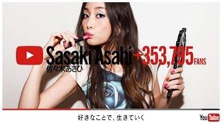 好きなことで、生きていく - Sasaki Asahi