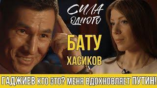 БАТУ ХАСИКОВ - О ПУТИНЕ / О ГАДЖИЕВЕ / O ММА / О ПОЛИТИКЕ / СИЛА ОДНОГО