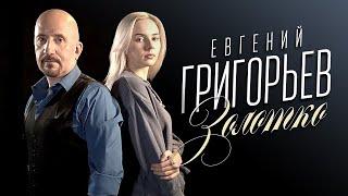 Евгений Григорьев. Золотко 2020 - official lyric video
