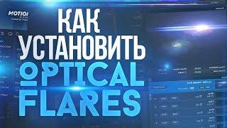oPTICAL FLARES ДЛЯ AFTER EFFECTS CC УСТАНОВКА