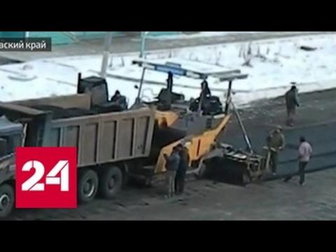 В Хабаровском крае асфальт укладывают зимой