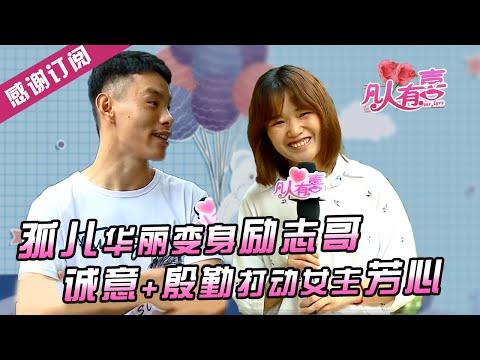 【NEW】重庆卫视相亲真