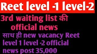 Reet level -1 level-2  की 3rd waiting list official news