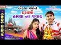 Jignesh Kaviraj - Aekla Meline Dashamaa Halya Na Javay | Dashama Song | Full | Ekta Sound