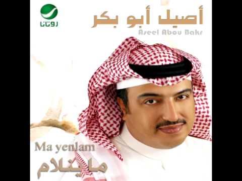 Aseel Abou Bakr Ahwak أصيل أبو بكر أهواك Youtube