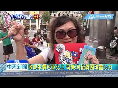 20190528中天新聞 「三山熱情」6/1凱道重現 高雄韓粉包車北上