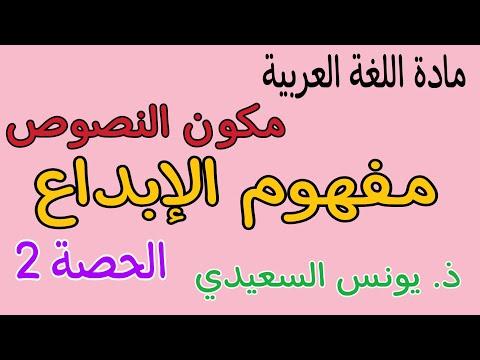 الأولى باكالوريا (مكون النصوص) مفهوم الإبداع (الحصة الثانية)
