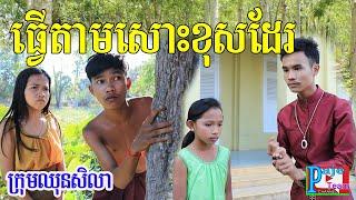 កំប្លែងខ្លី ធ្វើតាមសោះខុសដែរ ពីសណ្ដែកដីកំប៉ុង Koh kae ,funny video 2020 from Paje team