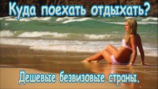 видео 8 стран, в которых можно отдохнуть без загранпаспорта россиянам