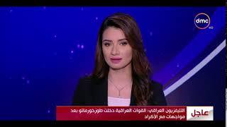 الأخبار - التلفزيون العراقي
