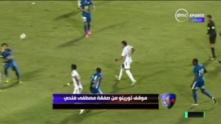 الحريف - موقف تورينو النهائي من صفقة مصطفى فتحي نجم نادي الزمالك