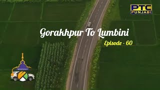 Spiritual Journey of The Turban Traveller | EP 60 | Gorakhpur to Lumbini