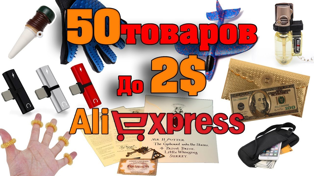 50 ИНТЕРЕСНЫХ ТОВАРОВ ДО 2$ С AliExpress / 50 НОВЫХ ТОВАРОВ ДО 2$ С АЛИ 2018