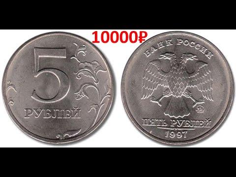 Реальная цена монеты 5 рублей 1997 года. СПМД, ММД. Разбор разновидностей и их стоимость.