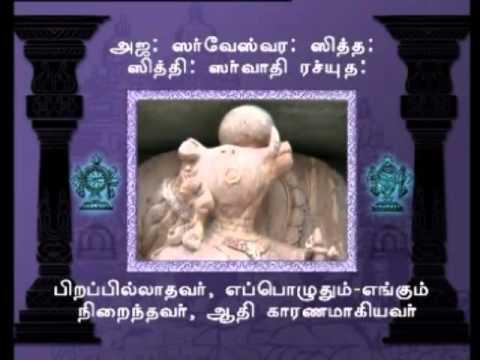 Sri Vishnu Sahasranamam   Tamil  Subtitles