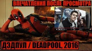 дедпул  Deadpool  - обзор NOMERCY RADIO  Marvel  DC