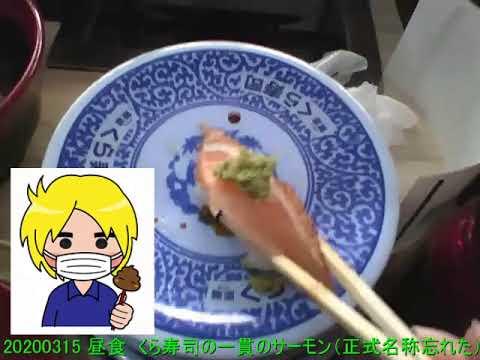 くら寿司 正式名称