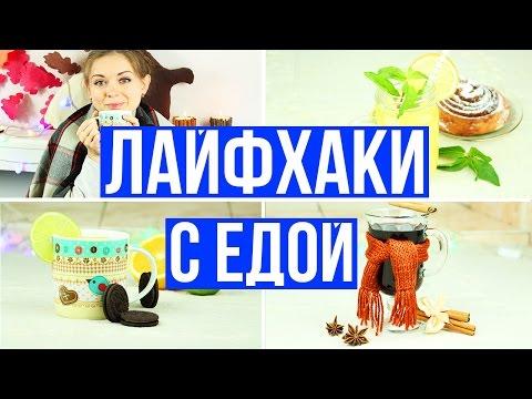 Согревающие напитки / Лайфхаки с едой / Лайфхакные рецепты / Фудхаки #5 / Foodhacks ? Afinka - Видео онлайн