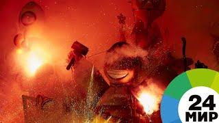 Масленица по-испански: в Валенсии – праздничное буйство огня - МИР 24
