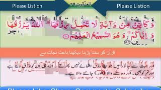 Quran 29 Cheptar Ayt No 48 To 69, اللہ تعالی جس کو چاہتا ہے روزی تنگ کر دیتا ہے