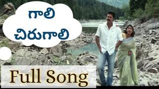 Gali Chirugali Full Song | Vasantham Movie Song | Venkatesh | Kalyani
