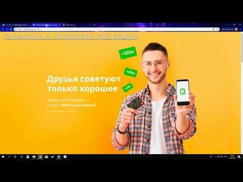 Карта Кукуруза промокод  FRPPKH3XX как получить 300 бонусных рублей
