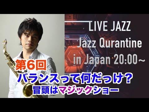 [生放送]第6回 Yusuke Musumiya LIVE Jazz quarantine in Japan 2020.5.10(Sun)