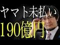 ※【三橋貴明】ヤマト運輸の残業未払い190億円も。過剰労働の実態。