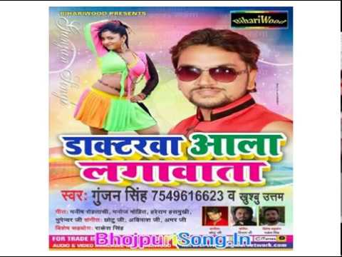 Hota Jawani Jiyan- Gunjan Singh Bhojpuri Song