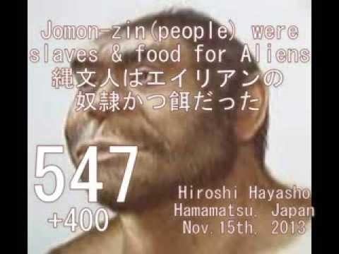 547+400縄文人はエイリアンの奴隷(餌)だったJomon people were Aliens Slaves
