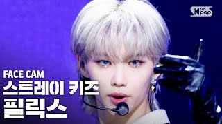 [페이스캠4K] 스트레이키즈 필릭스 'Back Door' (Stray Kids FELIX FaceCam)│@SBS Inkigayo_2020.09.20.