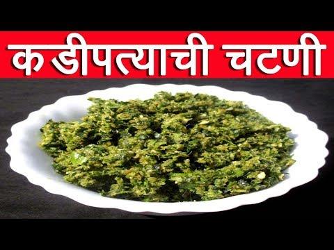 рдХрдбреАрдкрддреНрдпрд╛рдЪреА рдЪрдЯрдгреА | Kadi patta chutney Recipe In Marathi | Carry Leaves Chutney Recipe By Mangal
