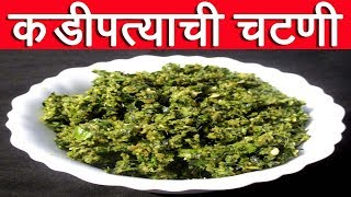 कडीपत्याची चटणी | Kadi patta chutney Recipe In Marathi | Carry Leaves Chutney Recipe By Mangal