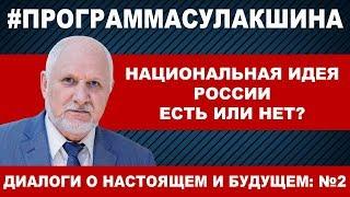 #ПрограммаСулакшина - Диалог №2. Национальная идея России. Есть или нет?